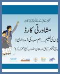 Punjab Counselling Cards
