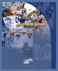 Manual for Social Mobilisation-Urdu-2007