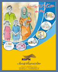 The Importance of Health and Hygiene on the Local Level-Urdu-2008