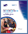 Manual for Community Investment Fund-Sindhi-2010