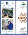 Brochure Biogas Urdu