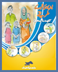 The Importance of Health and Hygiene on the Local Level - Urdu Chart-2008