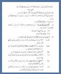 The Protection Against Harassment of Women at Workplace Act 2010-Urdu Version