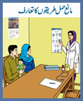 Contraceptive Methods Brochure