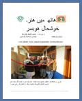 Report-ATVC: Abasin Rural Support Organization Komila Kohistan
